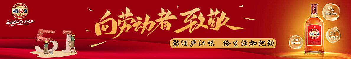 劲酒51节活动