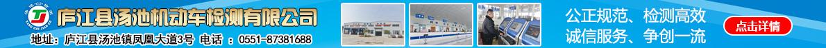 庐江县汤池机动车检测站